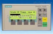 西门子OP73人机界面深圳卓畅科技