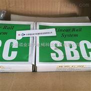 韩国SBC导轨滑块SBI45SL系列可单出滑块 配轨出更超值