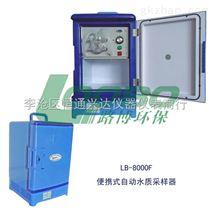 湖北武汉LB-8000F便携式自动水质采样器