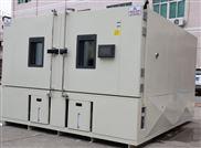 正品步入式高低温试验箱标准