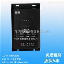 浙江80KA电源防雷箱雷翔防雷LX-B80普及型电源防雷箱