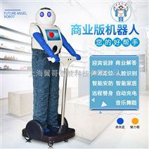 旺仔R2商用迎宾机器人