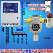工业罐区磷化氢报警器,可燃气体报警装置报价