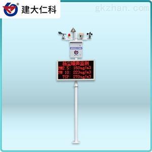 RS-ZSYC4-*建大仁科 济南工地扬尘监测系统价格优惠