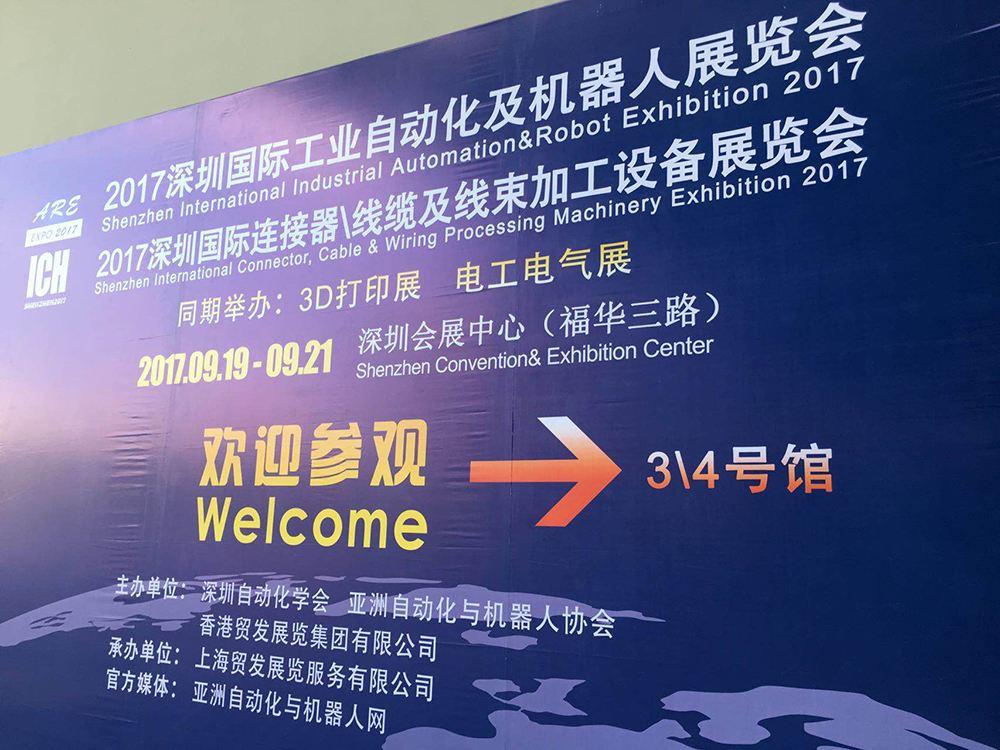 直击2017深圳注册送28元体验金工业自动化及机器人展览会