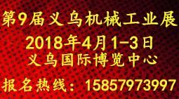 2018第9届中国义乌机械工业展览会