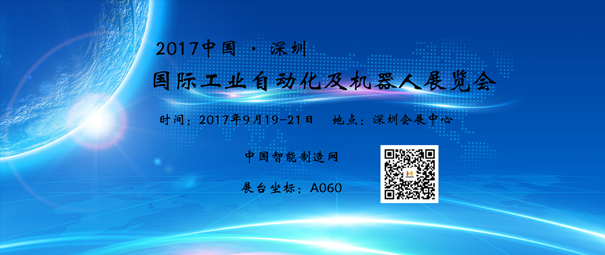 2017深圳工业自动化及机器人展览会