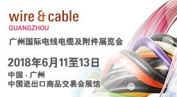 2018广州国际电线电缆及附件展览会