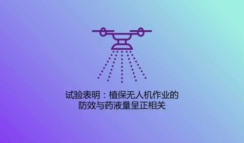 试验表明:植保无人机作业的防效与药液量呈正相关