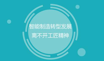 许红平:智能制造转型发展离不开工匠精神