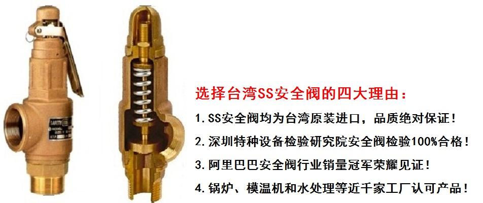 台湾ss安全阀s10l图片