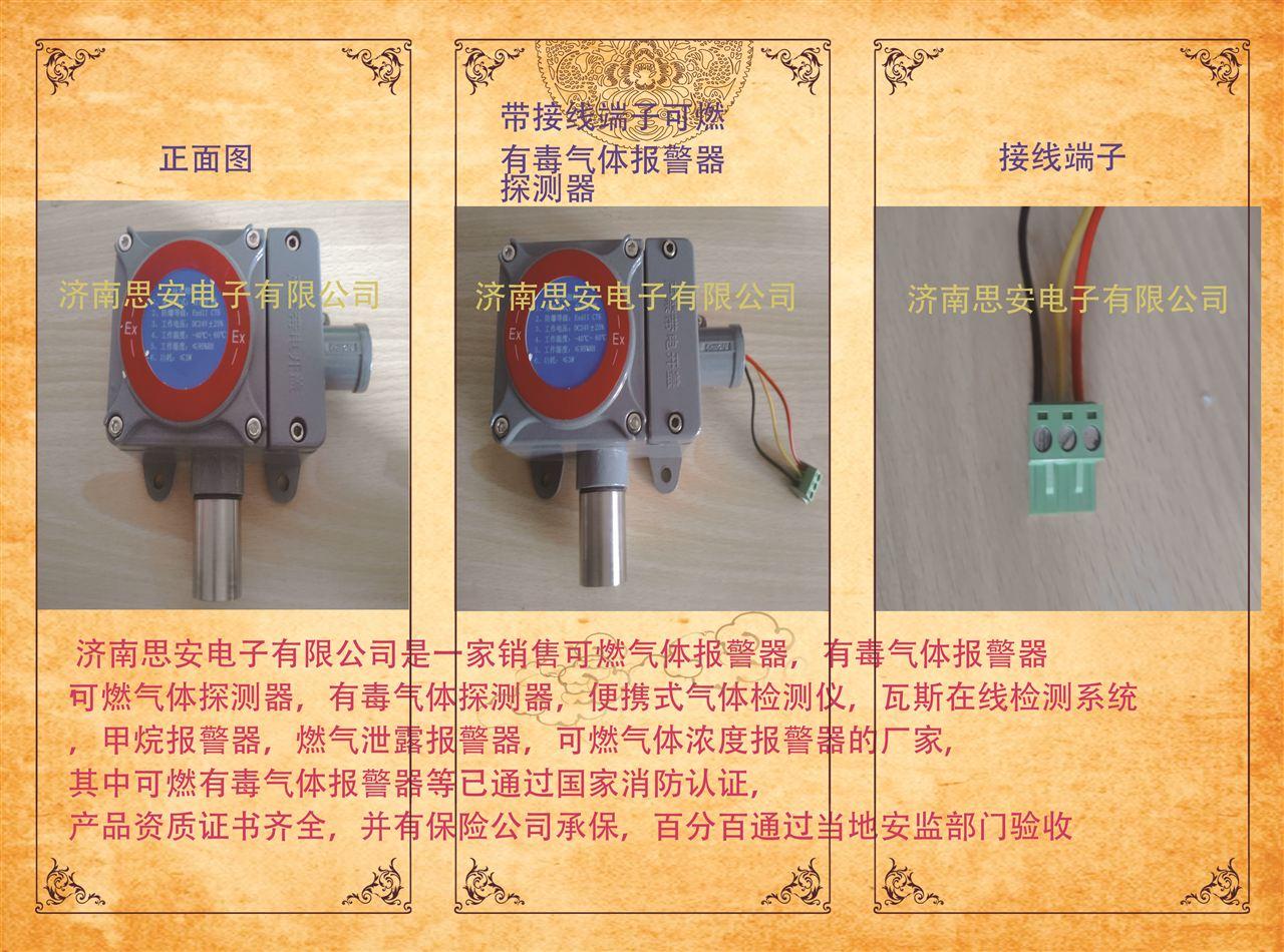 甲烷气体报警器,甲烷气体检测仪