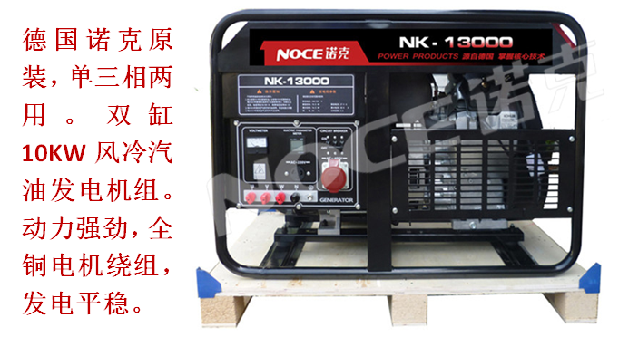【nk-13000】汽油机10kw三相发电机价格
