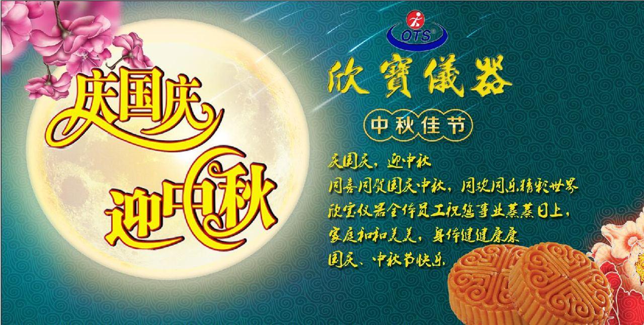 国庆节,中秋节放假通知