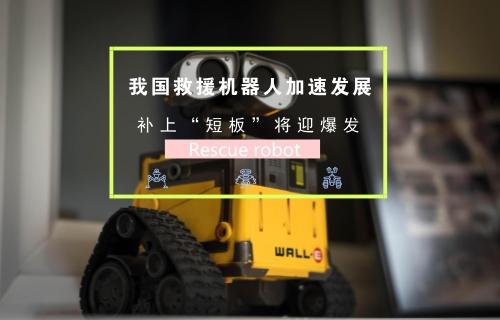 """我國救援機器人發展提速 補上這些""""短板""""或迎爆發"""