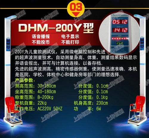 二:身高体重秤测量结果高速热敏打印,自动切纸,语音播报,led显示.