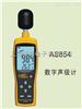 希玛AS854希玛AS854数字式声级计AS854噪声计
