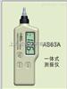 希玛AS63A希玛AS63A便携式测振仪AS63A