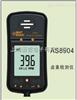 希玛AS8904希玛AS8904卤素检测仪AS-8904