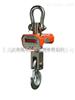 電子吊鉤秤10噸無錫電子吊鉤秤