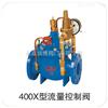 400X/流量控制阀/400X