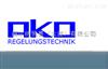 优势供应AKO减压阀—德国赫尔纳(大连)公司。