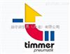 优势供应德国Timmer泵—德国赫尔纳(大连)公司。