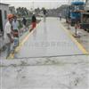 SCS-XC-A上海3*6米汽车衡
